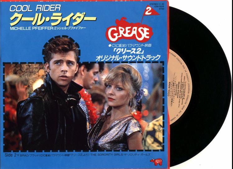 Japanese Cool Rider 45 Single