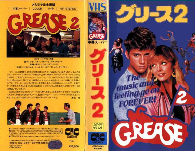 Japanese VHS Box Cover